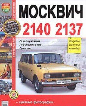 9785903091676: Avtomobili Moskvich -2140, -2137. Ekspluatatsiya, obsluzhivanie, remont