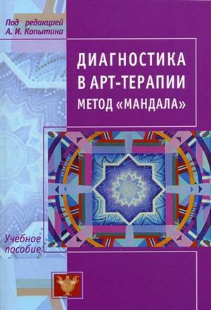9785903182558: Diagnosis of art therapy. The method of
