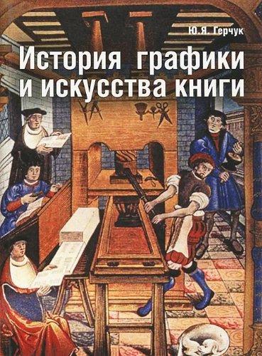 istorija grafiki i iskusstva knigi: ju ja gerchuk