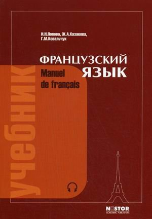 9785903262489: French A textbook for the course I institutes and departments of foreign languages - 21 ed. Ispra. (Neck) / Frantsuzskiy yazyk Uchebnik dlya I kursa institutov i fakultetov inostrannykh yazykov - 21-e izd.,ispr. (GRIF)
