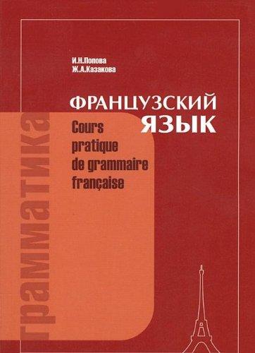9785903262748: Grammatika frantsuzskogo yazyka. Prakticheskiy kurs: Uchebnik. 12-e izd., ster. Popova I.N., Kazakova Zh.A.