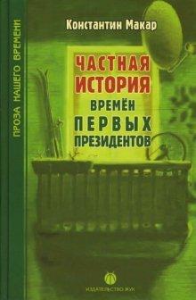Private history since the first presidents / Chastnaya istoriya vremen pervykh prezidentov: ...