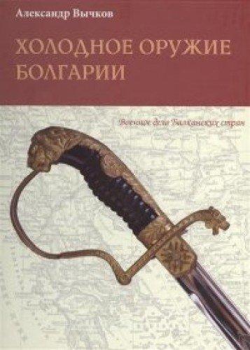 9785903389865: Holodnoe oruzhie Bolgarii