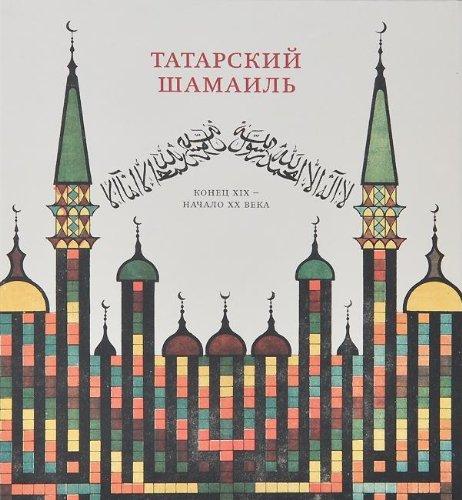 9785903715817: Tatarskiy shamail
