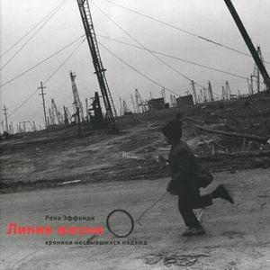 9785903788101: Pipe Dreams: A Chronicle of Lives Along the Pipeline