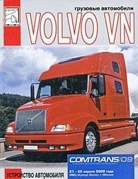 9785903883233: Gruzovye avtomobili Volvo VN. Ustroystvo avtomobilya, katalog detaley