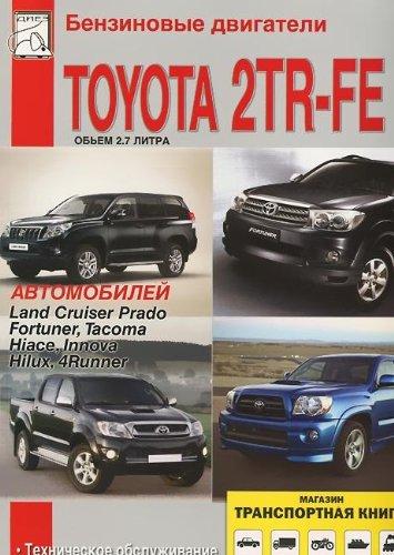9785903883578: Benzinovye dvigateli Toyota 2TR-FE avtomobiley Land Cruiser Prado, Fortuner, Tacoma, Hiace, Innova, Hilux, 4-Runner. Tehnicheskoe obsluzhivanie, rukovodstvo po remontu