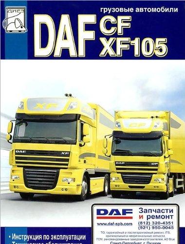9785903883677: DAF CF, XF 105 Ekspluatatsiya, teh. obsluzhivanie, katalog detaley