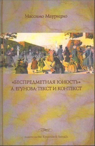 Bespredmetnaya yunost A. Egunova. Tekst i kontekst: Massimo Mauritsio