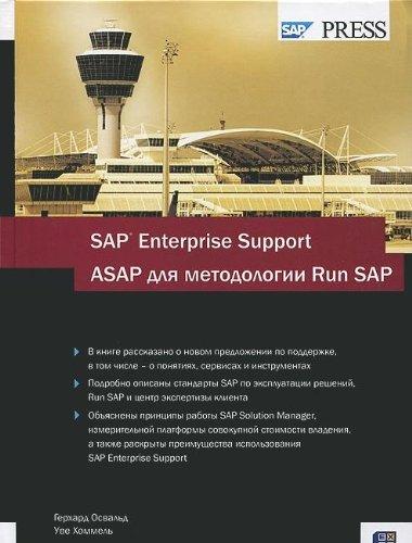 9785903958078: SAP Enterprise Support ASAP dlya metodologii RUN SAP