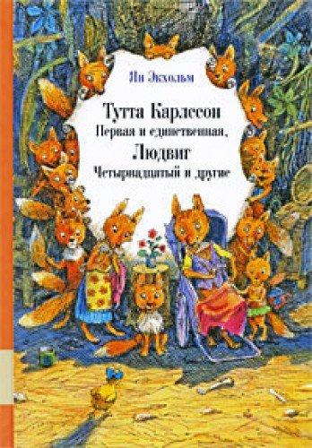 9785903979103: Tutta Karlsson pervaya i edinstvennaya, Lyudvig Chetyrnadtsatyy i drugie