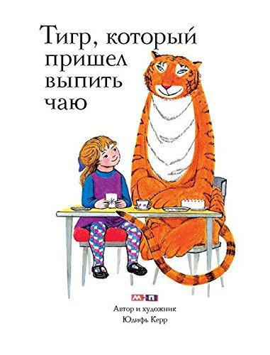 9785903979400: Tigr, kotoryy prishel vypit chayu
