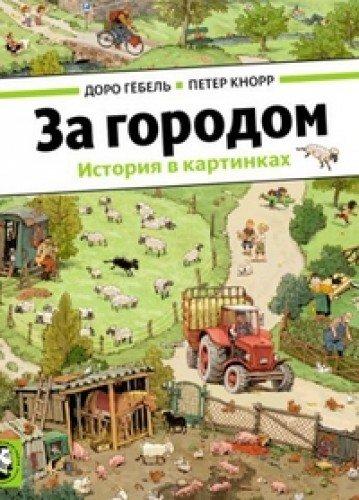 9785903979592: Eine Wimmelbilder-Geschichte / Za gorodom (In Russian)