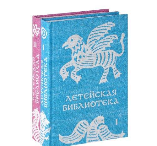 9785904007065: Leteyskaya biblioteka (komplekt iz 2 knig)