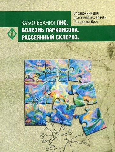 9785904078126: Zabolevaniya PNS Bolezn Parkinsona Rasseyannyy skleroz
