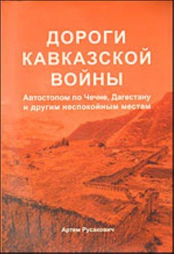 9785904138035: Roads Caucasian War Hitchhiker s Guide to Chechnya Dagestan other troubled places Dorogi Kavkazskoy voyny Avtostopom po Chechne Dagestanu i drugim nespokoynym mestam