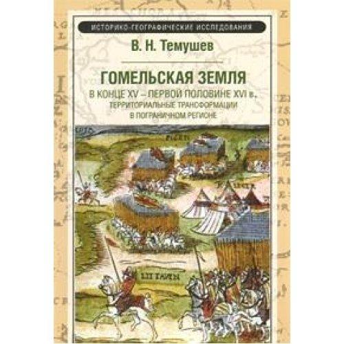 9785904162108: Gomelskaya zemlya v kontse XV-pervoy polovine XVI v. Territorialnye transformatsii v pogranichnom regione