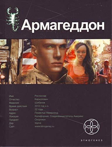 Armageddon. Kn. 1. The collapse of America: Burnosov Yuriy