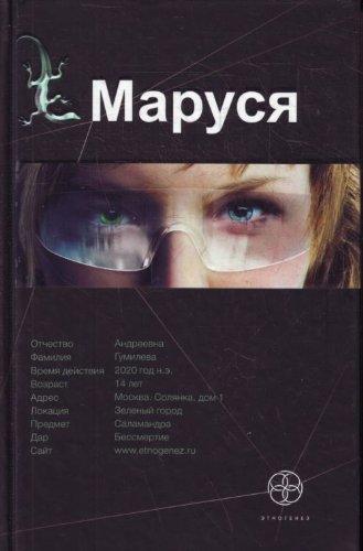 9785904454418: Marusya