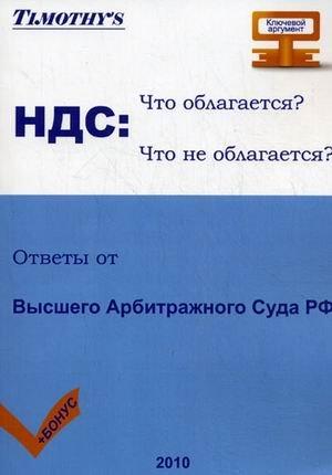 9785904575106: VAT WHAT WHAT NOT Taxable Taxable RESPONSES Supreme Arbitration Court Russia NDS ChTO OBLAGAETSYa I ChTO NE OBLAGAETSYa OTVETY OT VYSShEGO ARBITRAZhNOGO SUDA RF