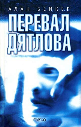 9785904577186: Dyatlov Pass / Pereval Dyatlova (In Russian)