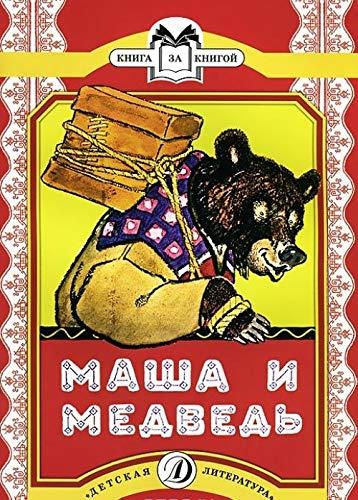 9785904623746: Masha i medved