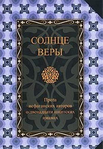 9785904630034: Solntse very. Proza isfaganskih avtorov o dvenadtsati shiitskih imamah