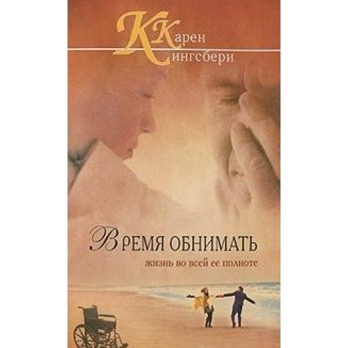 9785904737191: Time to Embrace Life in All Its Fullness (Russian language)