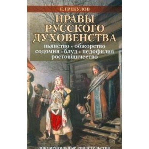 9785904788087: Nravy russkogo duhovenstva