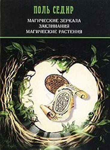 9785904844011: Magic Mirror spells magic plant Magicheskie zerkala zaklinaniya magicheskie rasteniya