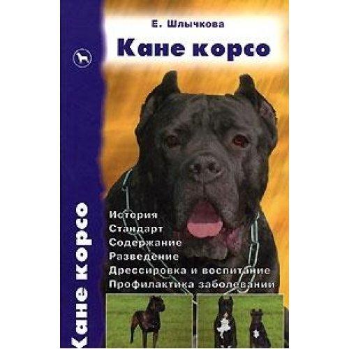 9785904880576: Cane Corso / Kane korso