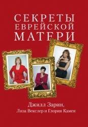 Sekrety evreiskoi materi: Dzhil Zarin, Liza Veksler, Gloriya Kemen