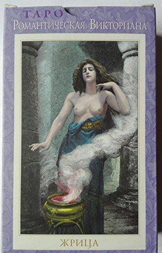 9785905091018: Victorian Romantic Tarot Deck, Russian Edition (Cards)