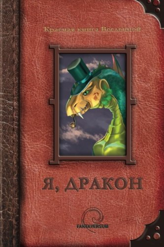 9785905360015: I, Dragon (Rus): Collection of short stories (Russian Edition)