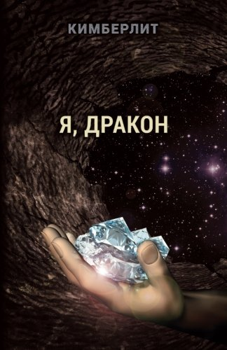 9785905360213: I, Dragon (Russian): Collection of short stories (Kimberlit) (Volume 1) (Russian Edition)