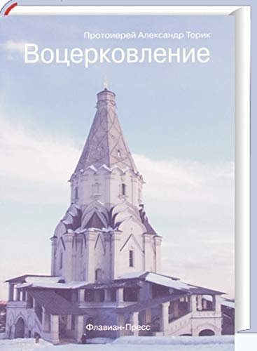 9785905462061: Votzerkovleniye (Churching) (New and improved 2012 edition in Russian, paperback)