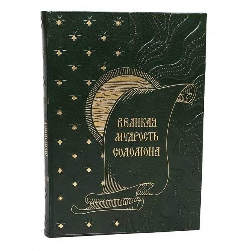 9785905509056: Velikaya mudrost Solomona (podarochnoe izdanie)