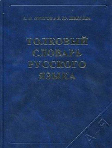 9785905542046: Tolkovyi slovar' russkogo iazyka