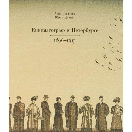 9785905669026: Kinematograf v Peterburge. 1896-1917