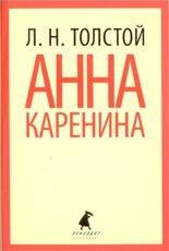 Anna Karenina. Tom 2: n/a
