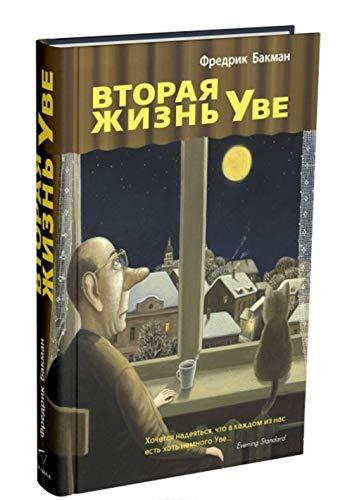 9785905891977: Vtoraya zhizn Uve