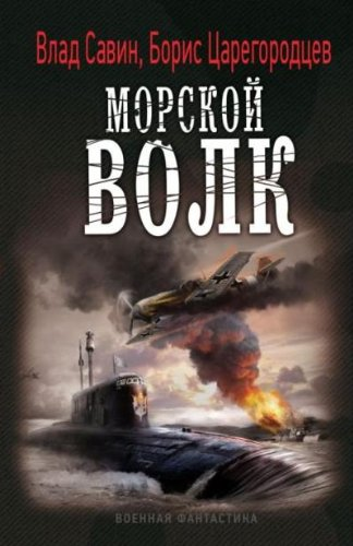 9785905909108: VF MORSKOY VOLK /dop.1/ (len)
