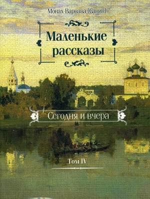 9785905983276: Malenkie rasskazy. Segodnya i vchera. T. 4. Monah Varnava (Evgeniy Sanin)
