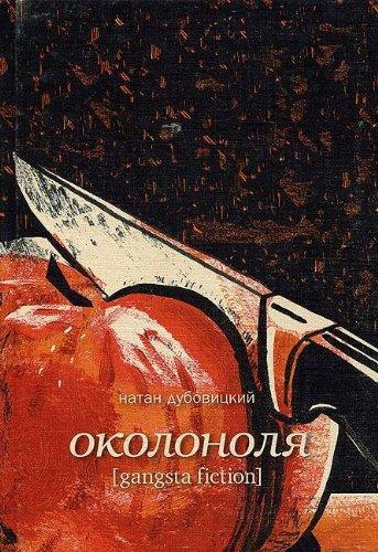 9785906116017: Okolonolya
