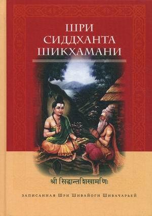 9785906154149: Shri Siddhanta Shikhamani, zapisannaya Shri Shivayoginom Shivacharey