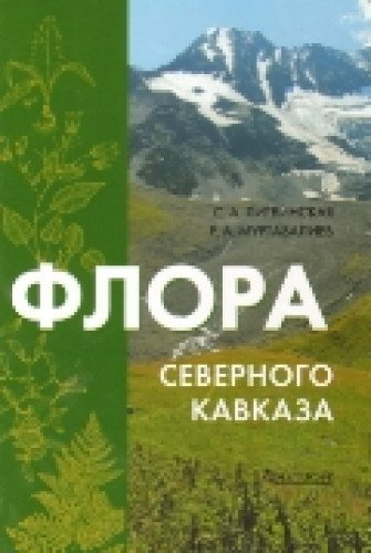 9785906171221: Atlas-opredelitel Flora Severnogo Kavkaza