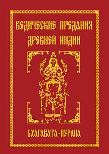 9785906304032: Vedicheskie Predaniya Drevnej Indii. Bhagavata Purana (Russian Edition)