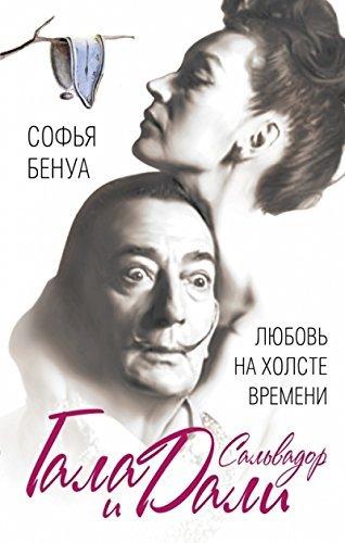 9785906789181: Gala i Salvador Dali. Liubov na kholste Vremeni( in Russian)