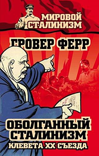 9785906789235: Obolgannyi stalinizm. Kleveta XX sezda