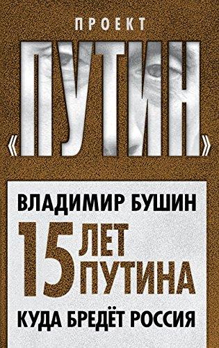 9785906789952: Pyatnadtsat let Putina. Kuda bredet Rossiya
